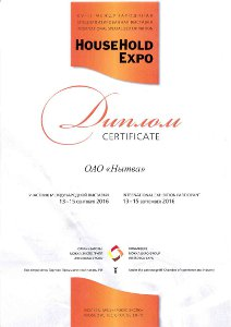 Диплом HouseHold Expo-2016
